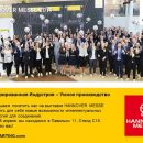 HARTING Technology Group на HANNOVER MESSE-2019